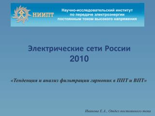 Электрические сети России 2010