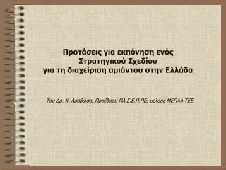Προτάσεις για εκπόνηση ενός  Στρατηγικού Σχεδίου  για τη διαχείριση αμιάντου στην Ελλάδα