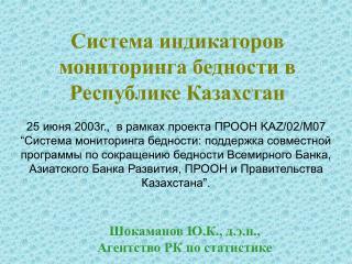 Система индикаторов мониторинга бедности в Республике Казахстан