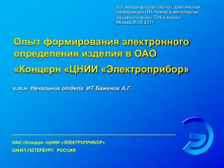 Опыт формирования электронного определения изделия в ОАО «Концерн «ЦНИИ «Электроприбор»