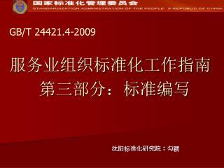 GB/T 24421.4-2009 服务业组织标准化工作指南