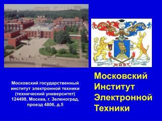 Московский  Институт  Электронной Техники