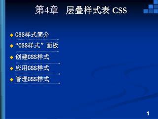 第 4 章    层叠样式表  CSS