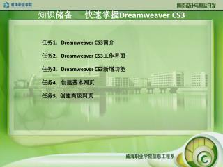 知识储备 快速掌握 Dreamweaver CS3