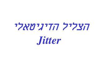הצליל הדיגיטאלי Jitter