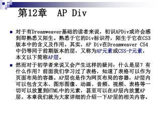 ? 12 ?   AP Div