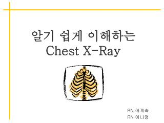 알기 쉽게 이해하는  Chest X-Ray