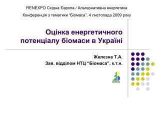 Оцінка енергетичного потенціалу біомаси в Україні