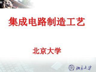 集成电路制造工艺 北京大学