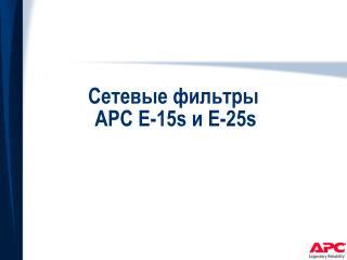 Сетевые фильтры  APC E-15s и E-25s