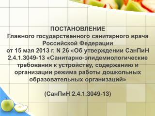 ПОСТАНОВЛЕНИЕ  Главного государственного санитарного врача Российской Федерации