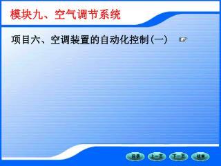 项目六、空调装置的自动化控制 ( 一 )