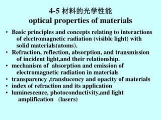 4-5  ??????? optical properties of materials