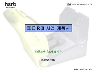 H E R B 사업 계획서