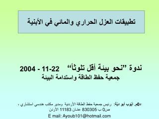 """ندوة """"نحو بيئة أقل تلوثاً""""     22-11 - 2004 جمعية حفظ الطاقة واستدامة البيئة"""