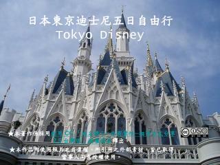 日本東京迪士尼五日自由行 Tokyo Disney