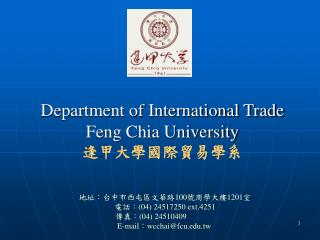 Department of International Trade Feng Chia University 逢甲大學國際貿易學系