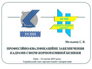 Київ – 12 квітня 2013 року Український союз промисловців і підприємців