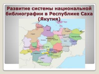 Развитие системы национальной библиографии в Республике Саха (Якутия)