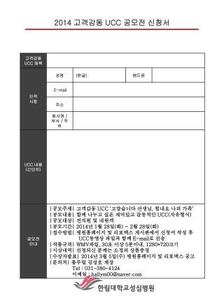 2014  고객감동  UCC  공모전 신청서