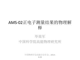 AMS-02 ????????????