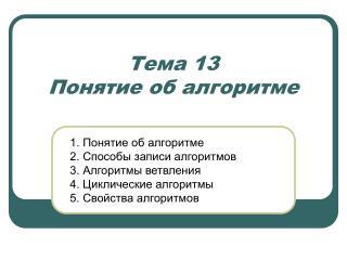 Тема 13 Понятие об алгоритме