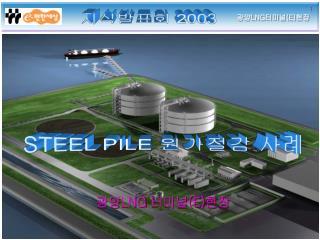 광양 LNG 터미널 (E) 현장