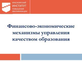 Финансово-экономические механизмы управления качеством образования