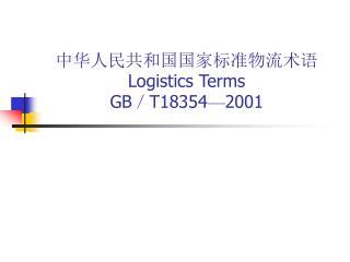 中华人民共和国国家标准物流术语 Logistics Terms GB / T18354 — 2001