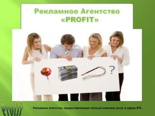 * Р екламное агентство, предоставляющее полный комплекс услуг в сфере  BTL .