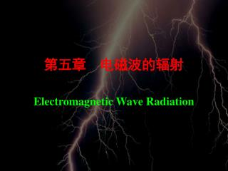 第五章  电磁波的辐射 Electromagnetic Wave Radiation
