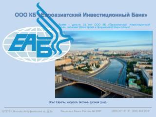 ООО КБ «Евроазиатский Инвестиционный Банк»