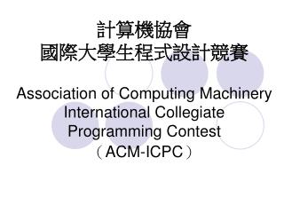 ICPC ?? : ????  ( Battle of the Brains )