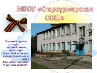 МБОУ «Староурмарская СОШ»
