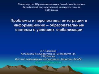 А.А.Тасимова Актюбинский государственный университет им. К.Жубанова,