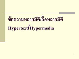 ข้อความหลายมิติ/สื่อหลายมิติ Hypertext / Hypermedia