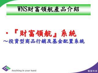 WNS 財富領航產品介紹