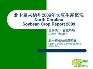 北卡羅來納州 2009 年 大豆生產概況 North Carolina  Soybean Crop Report 2009