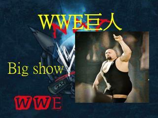WWE 巨人