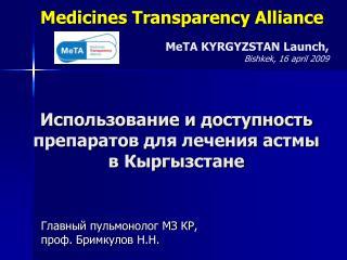 Использование и доступность препаратов для лечения астмы в Кыргызстане