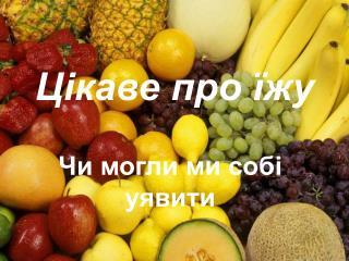 Цікаве про їжу