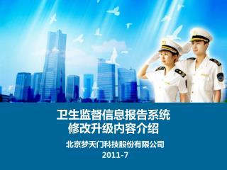 卫生监督信息报告系统 修改升级内容介绍