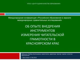 Об опыте внедрения инструментов измерения читательской грамотности  в  Красноярском крае