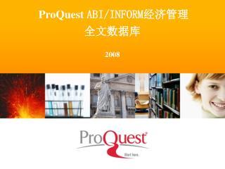 ProQuest  ABI/INFORM 经济管理 全文数据库 2008