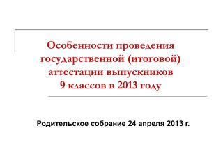 Особенности проведения государственной (итоговой) аттестации выпускников  9 классов в 2013 году