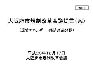 平成25年12月17日 大阪府市規制改革会議