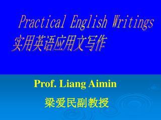 Practical English Writings 实用英语应用文写作