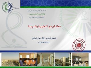 جامعة الأميرة نورة بنت عبدالرحمن  وكالة الجامعة للتطوير والجودة  عمادة التطوير وتنمية المهارات