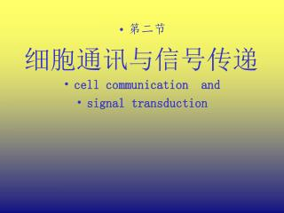第二节 细胞通讯与信号传递 cell communication  and signal transduction