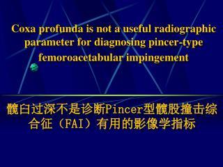 髋臼过深不是诊断 Pincer 型髋股撞击综合征( FAI )有用的影像学指标